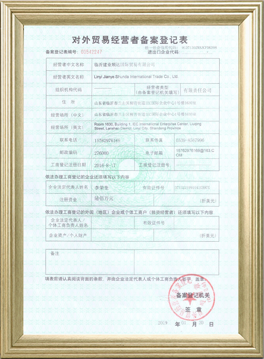foreign trade record registration